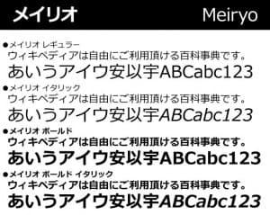 Meiryo20font-d8008